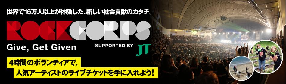 RockCorps supported by JT 2016 参加募集開始! ボランティアに参加して人気アーティストのライブへ行こう