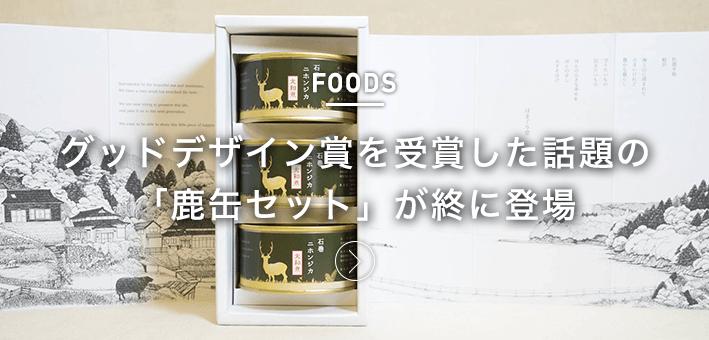 グッドデザイン賞を受賞した話題の「鹿缶セット」が終に登場