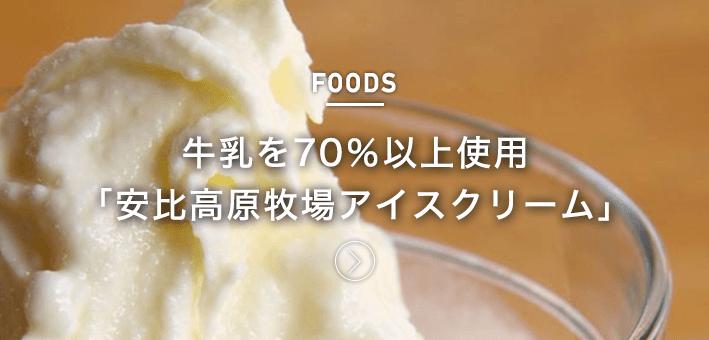 牛乳を70%以上使用「安比高原牧場アイスクリーム」