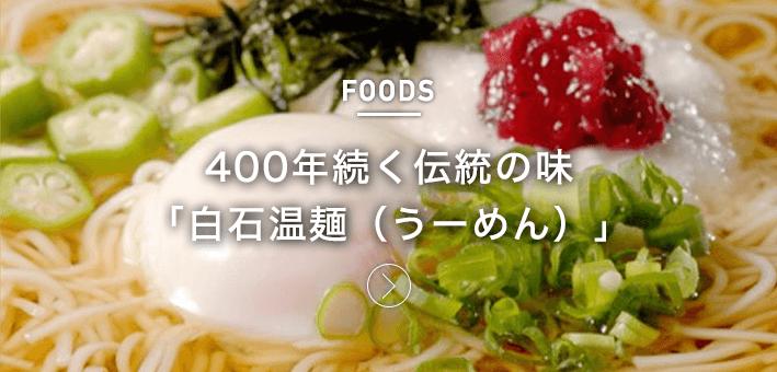 400年続く伝統の味「白石温麺(うーめん)」
