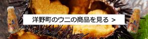 洋野町のウニの商品を見る