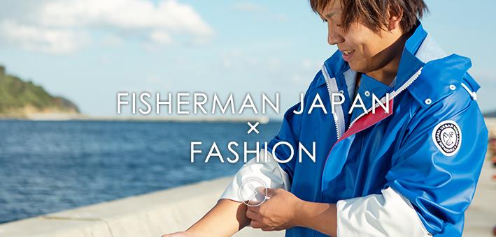 漁師×ファッション