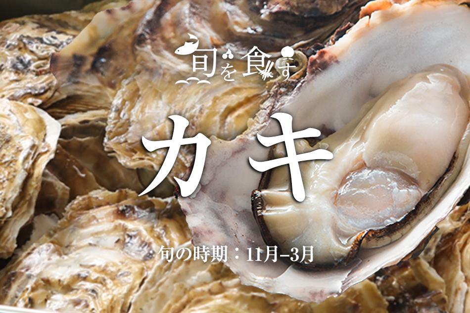 旬を食す 牡蠣