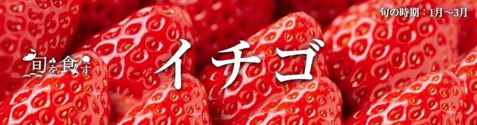 旬を食す イチゴ