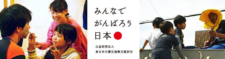 東日本大震災復興支援財団のページへ