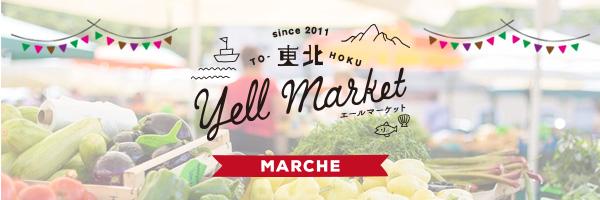東北エールマーケット初のリアルイベント「マルシェ」開催告知ページへ