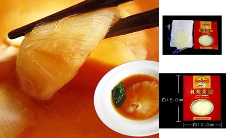 ふかひれ姿煮 紅焼排翅 ホンシャオパイチー イメージ