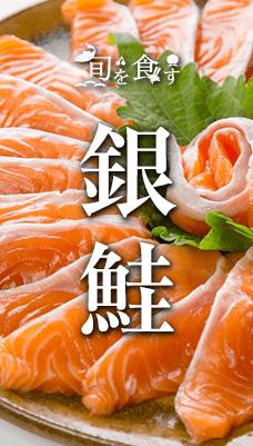 旬を食す・銀鮭