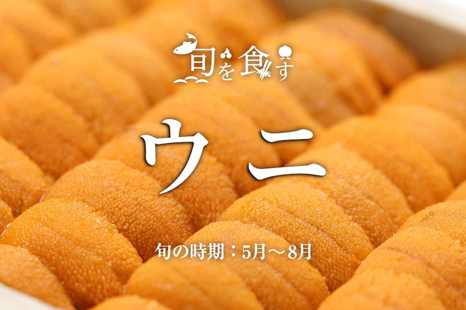 旬を食す ウニ 旬の時期:5月~8月