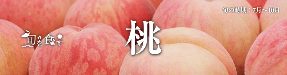 旬を食す・桃