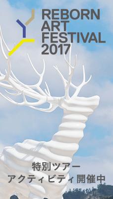 Reborn-Art Festivalのアートや世界観、地域の食や「技」を、もっとも体験できるツアーやアクティビティ