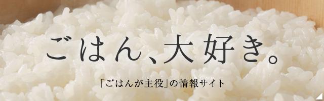 お米、大好き