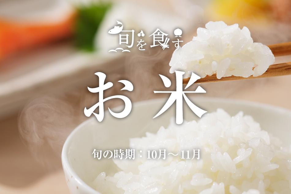 旬を食す お米 旬の時期:9月〜10月