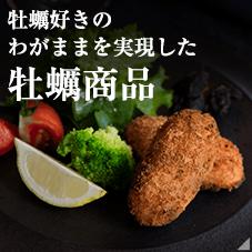 牡蠣好きが納得する牡蠣商品