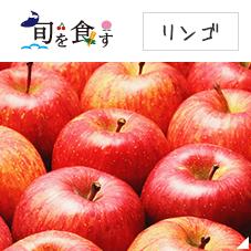 旬を食す リンゴ