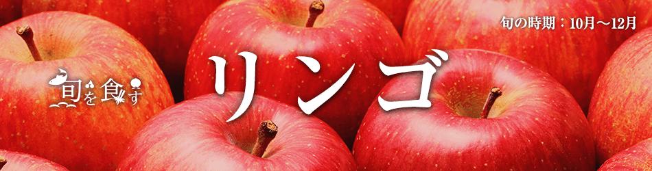 旬を食す リンゴ 旬の時期:10月〜12月