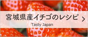 宮城イチゴのレシピ