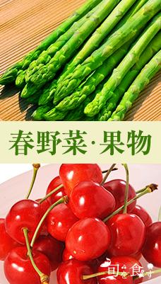 春野菜・果物