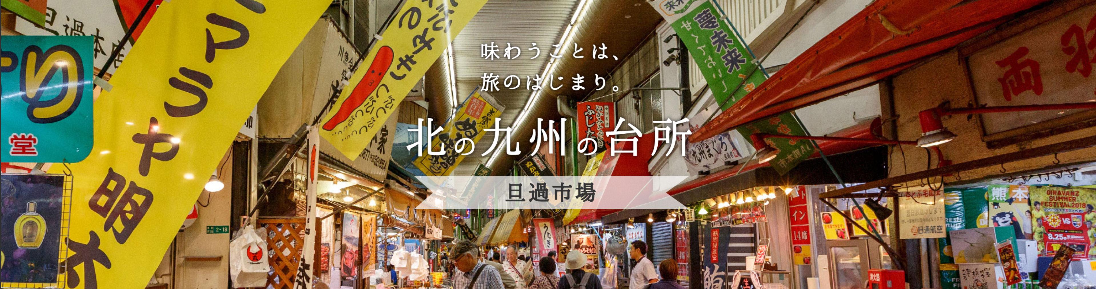 味わうことは、旅の始まり。北の九州の台所 旦過市場