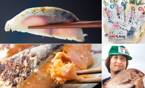 津田鮮魚店の厳選金華シリーズ