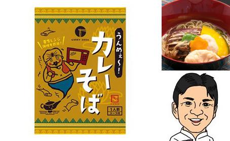 会津製麺 カレーそばの写真