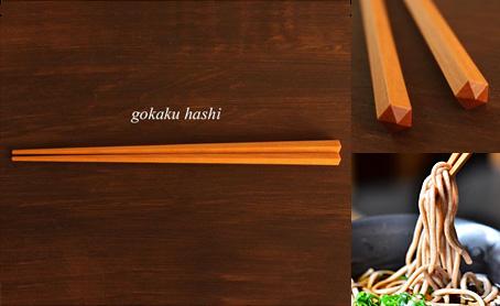 プラム工芸 五角箸の写真
