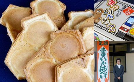 【三陸鉄道】元祖すがたの「まごいかせんべい」の写真
