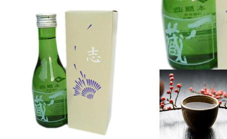 本醸造辛口 志の酒(180ml )の写真