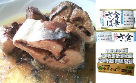金華さば水煮缶詰(170g/24缶)の写真