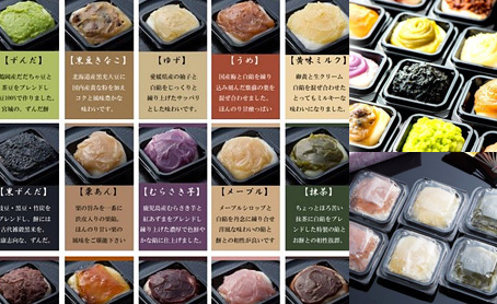 仙台彩餅セレクト(6個入)の写真