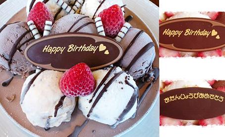 バースデーアイスケーキ チョコ 5号の写真