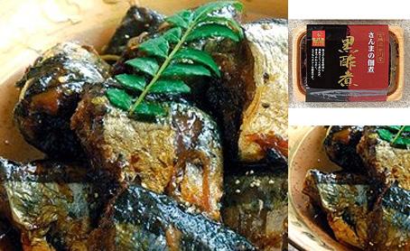 さんま黒酢煮300gの写真