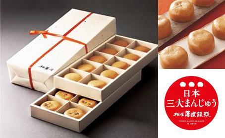 日本三大まんじゅう 柏屋薄皮饅頭詰合せ(20個入)の写真