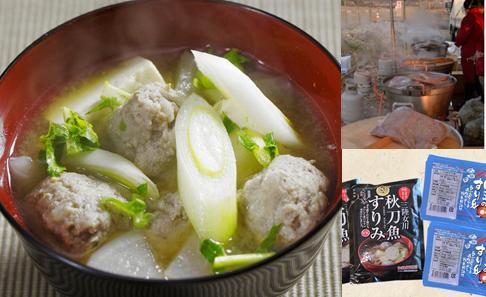 さんまのすり身2種セット 女川汁レシピ付きの写真