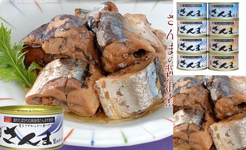 木の屋 さんま缶食べ比べセット(170g×8缶)の写真