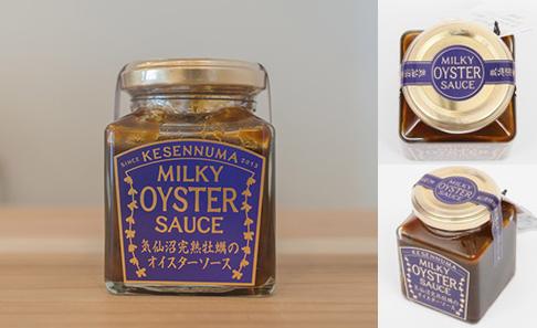 気仙沼牡蠣の完熟オイスターソースの写真