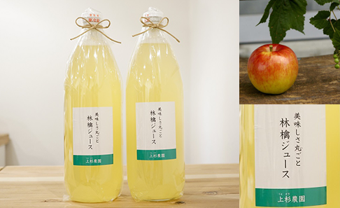 上杉りんご園 林檎ジュース 2本セットの写真