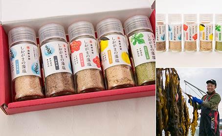 しおがまの藻塩5風味セットの写真