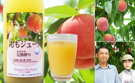 あいはら果樹園のももジュースの写真