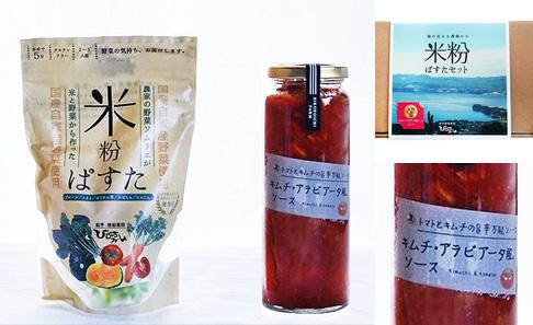 米粉ぱすた&キムチアラビアータソースセット