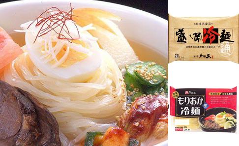 もりおか冷麺2種類食べくらべ4食セットの写真