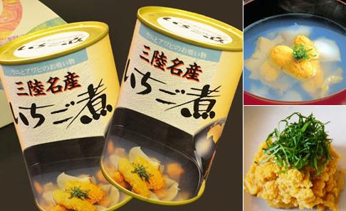 いちご煮缶セットの写真