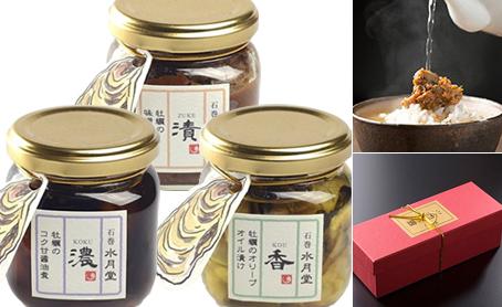 かき三昧セット 牡蠣のオリーブオイル漬け・牡蠣の味噌茶漬け・牡蠣のコク甘醤油煮