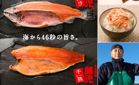 選べる九兵衛屋銀児 銀鮭