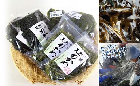 北三陸・天然海草3種セット