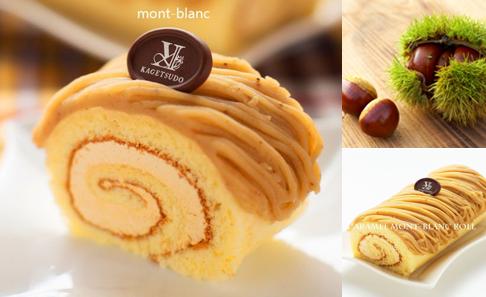 ロールケーキ モンブラン キャラメルもんぶらんロールの写真