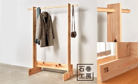 MIYAGI CLOTHES HANGER