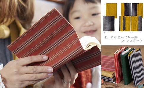 会津木綿のリバーシブルブックカバー 文庫サイズ