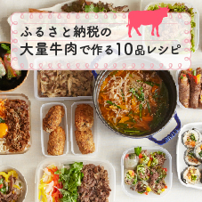 ふるさと納税の大量牛肉で作る10品レシピ