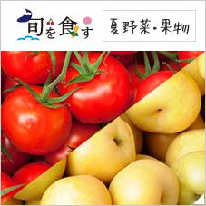 旬を食す 夏野菜・果物